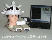 ESAProとペーストレス電極ヘルメット