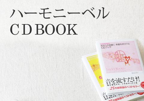 ハーモニーベルCDBOOKのサイドバナー