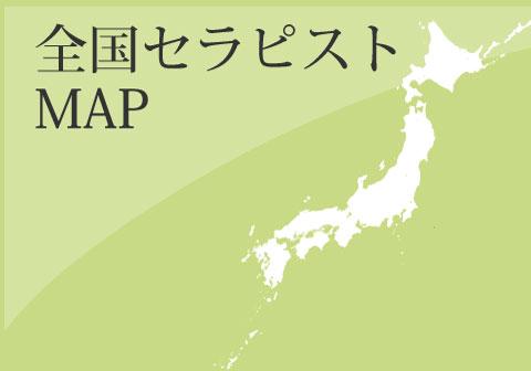 全国セラピストMAPのサイドバナー