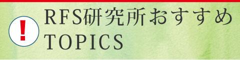 RFS研究所おすすめTOPICSのサイドバナー