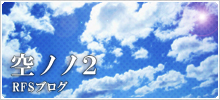 RFSブログ 「空飛ぶノノ」
